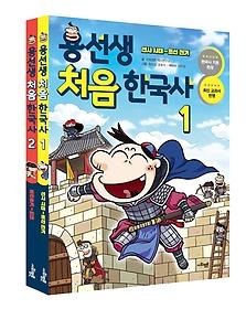 용선생 처음 한국사 전 2권 완간 세트