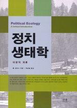 정치생태학