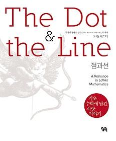 기초수학에 담긴 사랑 이야기 : 점과 선