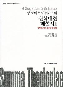 성 토마스 아퀴나스의 신학대전 해설서 2