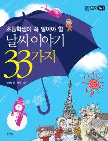날씨 이야기 33가지