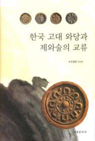 한국 고대 와당과 제와술의 교류