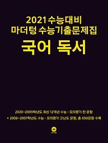 2021 수능대비 마더텅 수능기출문제집 국어 독서 (2020)
