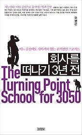회사를 떠나기 3년 전 : 어느 순간에도 작아지지 않는 신직장인 프로젝트 = The Turning Point School for 3050