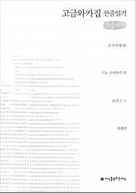 고금와카집 (큰글씨책)