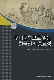 구비문학으로 읽는 한국인의 종교성