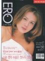 ERO에로(2002. vol.20) **