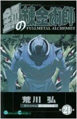 鋼の鍊金術師 21 (コミック)