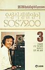 오성식 생활영어 SOS 7200 독습판 (3)