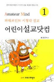 파워포인트 시청각 설교 어린이설교닷컴 1