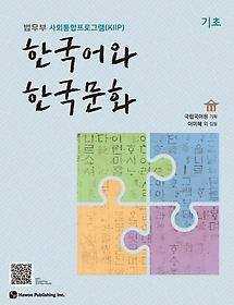 한국어와 한국문화 - 기초