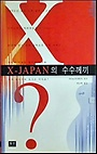 X-Japan의 수수께끼