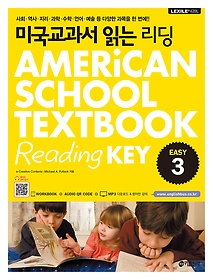 �̱����� �д� ���� AMERiCAN SCHOOL TEXTBOOK Reading KEY Easy 3