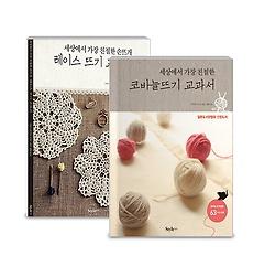 코바늘+레이스 뜨기 교과서 세트(전2권)