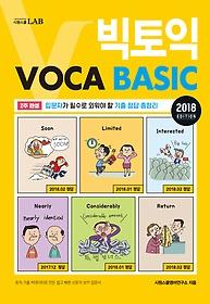 시원스쿨랩(LAB) 빅토익 VOCA BASIC