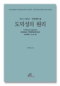 신학대전 18 - 도덕성의 원리