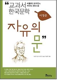 이청준 8 - 자유의 문