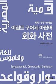 이집트 구어체 아랍어 회화사전