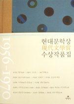 현대문학상 수상작품집 1956 - 1970