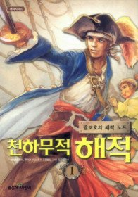 천하무적 해적 1