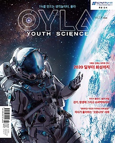 욜라 OYLA YOUTH SCIENCE (격월간) Vol.14