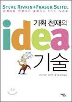 기획 천재의 idea 기술
