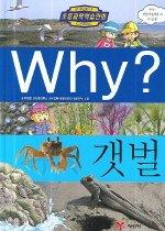 (초등과학학습만화)why? .28 :갯벌