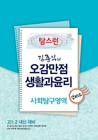 [한정판매] EBSi 강의교재 탐스런 사회탐구영역 김종익의 오감만점 생활과윤리 (2013)
