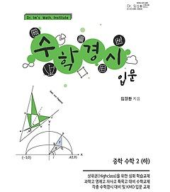 수학경시 입문 중학 수학 2 (하/2019)