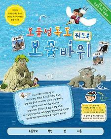 보물섬 독도 보물 바위 워크북