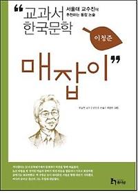 이청준 9 - 매잡이