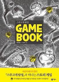 스무고개 탐정 게임 북 GAME BOOK