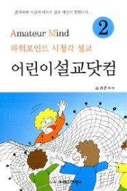 파워포인트 시청각 설교 어린이설교닷컴 2