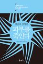 당신의 상식이 피부를 죽인다 : 대한민국 최고의 피부과 전문의 3인이 밝히는 피부의 진실