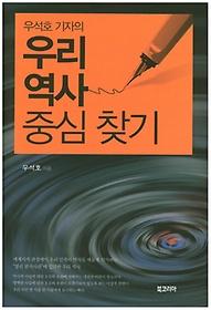 (우석호 기자의) 우리역사 중심 찾기 /우석호 지음