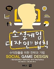 소셜게임 디자인의 법칙