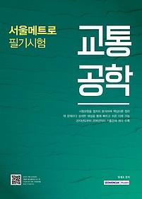 서울메트로 필기시험 교통공학 (2017)