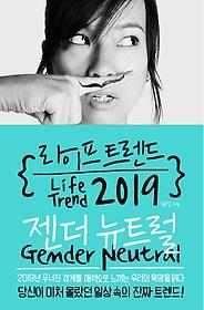 라이프 트렌드.2019,젠더 뉴트럴 =Life trend. 2019, Gender neutral