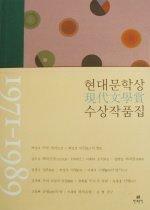 현대문학상 수상작품집 1971 - 1989