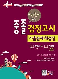 중졸 검정고시 기출문제해설집 (2015)