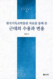 "<font title=""한국기독교박물관 자료를 통해 본 근대의 수용과 변용"">한국기독교박물관 자료를 통해 본 근대의 ...</font>"