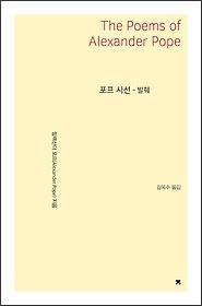 포프 시선 - 발췌