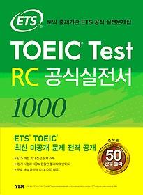 "<font title=""[한정판매] ETS TOEIC Test RC 공식실전서 1000 - ETS 미공개문제 포함(RC 100문항)"">[한정판매] ETS TOEIC Test RC 공식실전서 ...</font>"