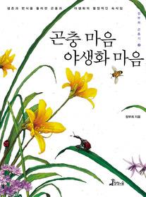곤충 마음 야생화 마음