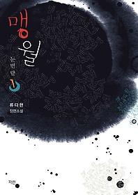 맹월 : 눈먼 달 1