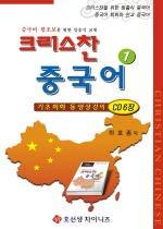 크리스찬 중국어 1 CD:6 (교재별매)