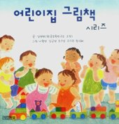 어린이집 그림책 시리즈 세트