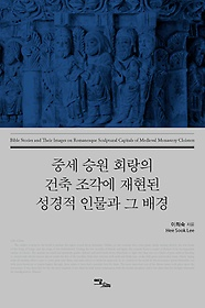 "<font title=""중세 승원 회랑의 건축 조각에 재현된 성경적 인물과 그 배경"">중세 승원 회랑의 건축 조각에 재현된 성경...</font>"