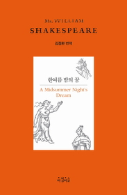 "<font title=""MR. WILLIAM SHAKESPEARE - 한여름 밤의 꿈 "">MR. WILLIAM SHAKESPEARE - 한여름 밤의 꿈...</font>"