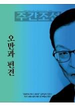 주간조선 : 6개월 정기구독 (특별할인)